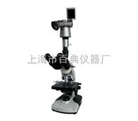 XSP-11S数码偏光显微镜
