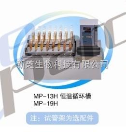 上海一恒MP-13H加热循环槽【厂家正品】