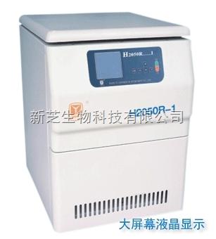 供应湖南湘仪/长沙湘仪离心机系列H2050R-1高速冷冻离心机