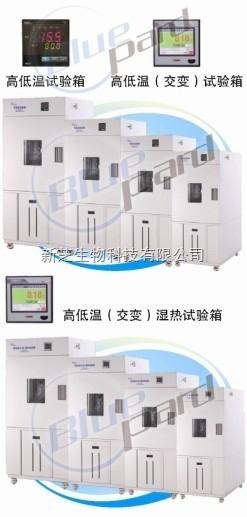 上海一恒BPHJ-120B高低温交变试验箱【厂家正品】