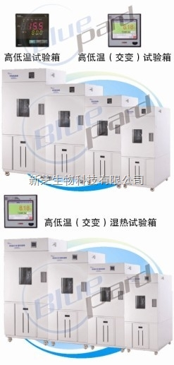 上海一恒BPHJ-250A高低温交变试验箱【厂家正品】