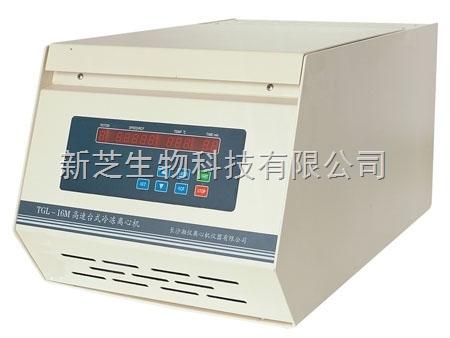 供应湖南湘仪/长沙湘仪离心机系列TGL-16M台式高速冷冻离心机