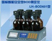 BOD測定儀 實驗室智能型 LH-BOD601型寧波