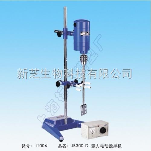 上海标本强力电动搅拌机JB300-D/强力电动搅拌机报价