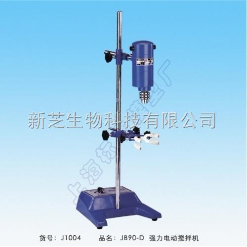 上海标本强力电动搅拌机JB90-D/电动搅拌机报价