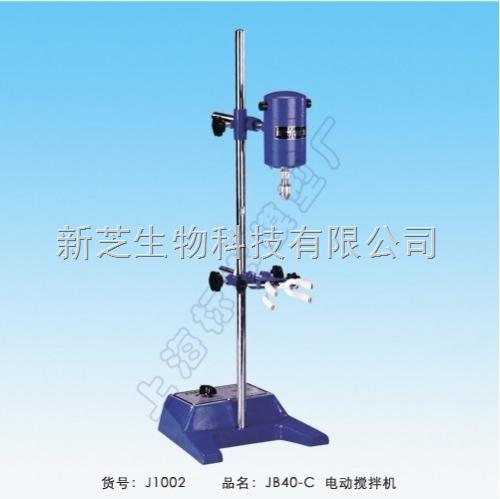 上海标本电动搅拌机JB40-C/电动搅拌机现货销售