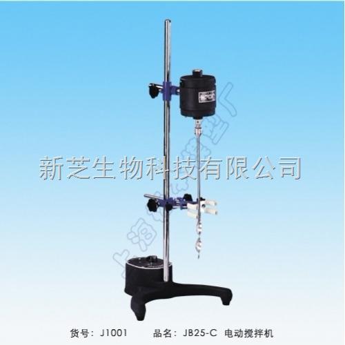 上海标本电动搅拌机JB25-C/电动搅拌机现货销售