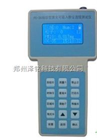 PC-3A珍型激光可吸入粉塵連續測試儀