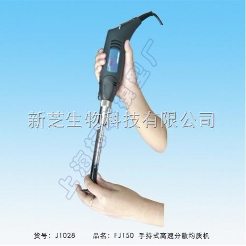 上海标本手持式高速均质机FJ150报价