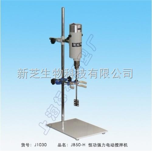 上海标本恒功电动搅拌机JB50-H现货销售报价