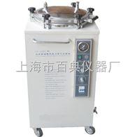 LX-C50L灭菌器