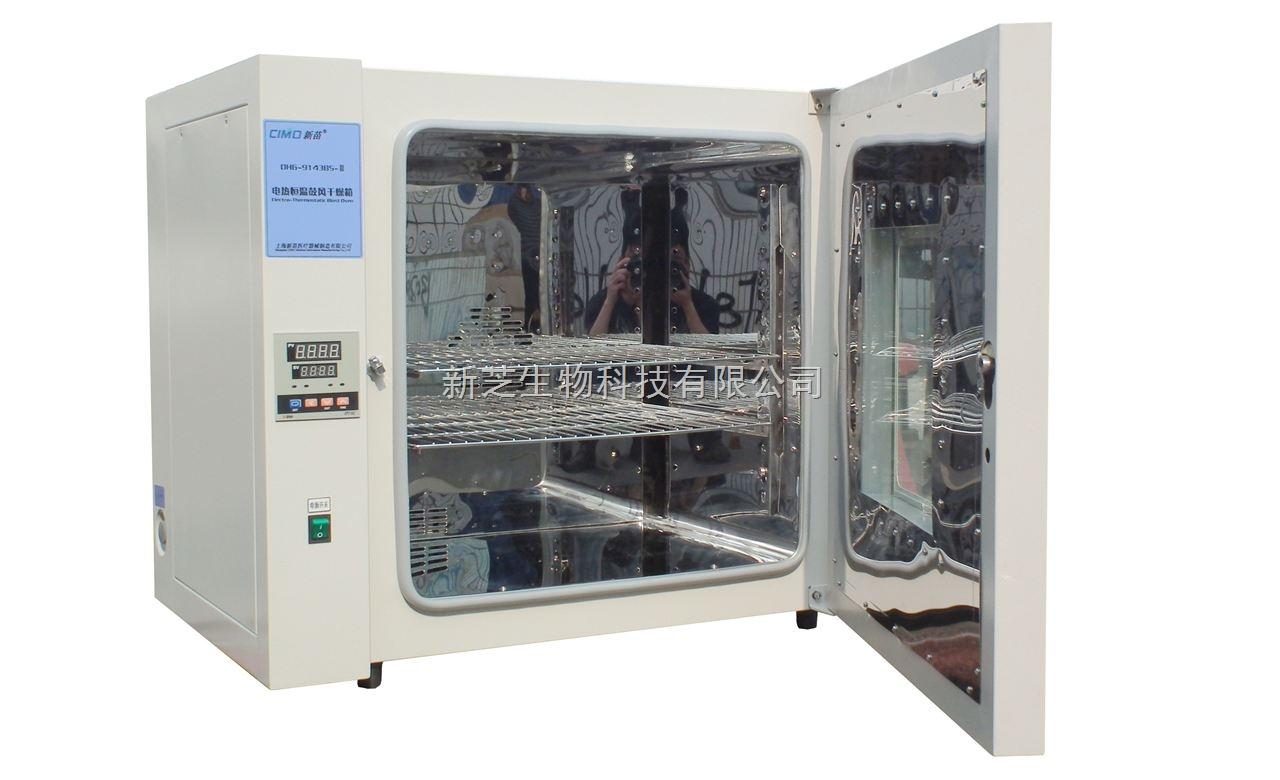 供应上海新苗产品DHG-9143BS-Ⅲ电热恒温鼓风干燥箱(200)