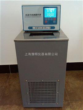 HX-2010低温恒温循环器/低温循环器/低温循环槽