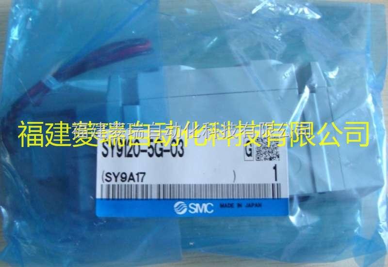 日本SMC两位单电控电磁阀SY9120-5G-03,优势价格,货期快