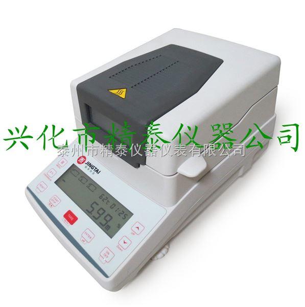 水分测定仪 卤素水分测定仪 肉类专用水分测定仪