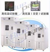 上海一恒BPHJS-500C高低温(交变)湿热试验箱