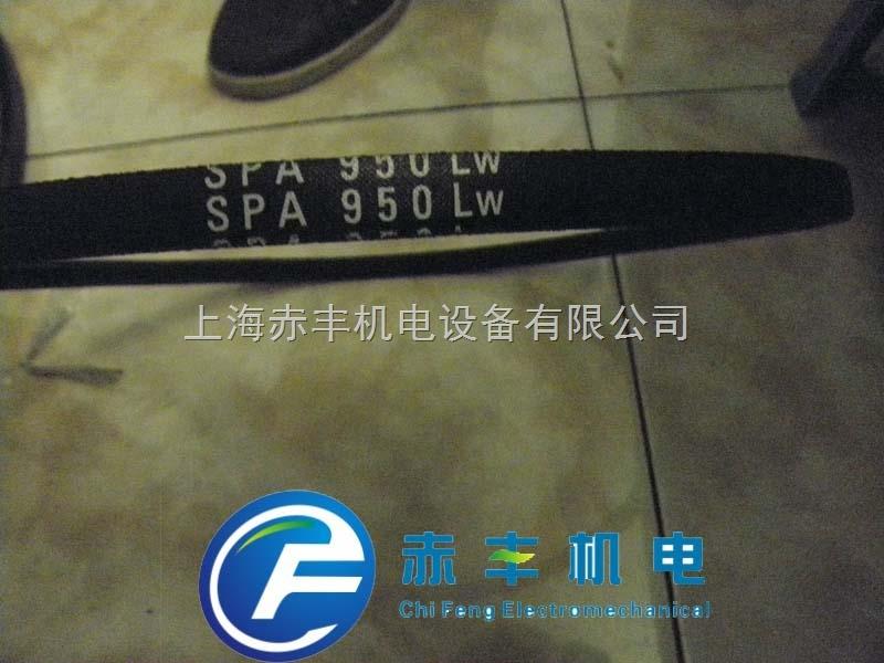 SPA900LW耐高温三角带窄V带SPA900LW空调机皮带