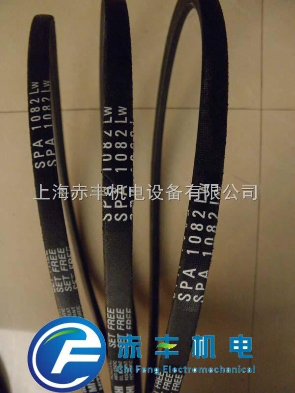SPA1082LW高速防油窄V带SPA1082LW耐高温三角带