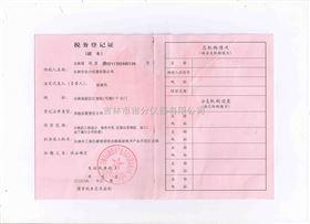 吉林市吉分儀器有限公司稅務登記證
