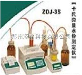 ZDJ-3S/Y全自動卡式水份儀/帶打印全自動卡式水份儀*