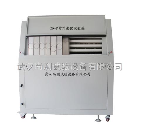 紫外老化试验机,紫外光老化试验机