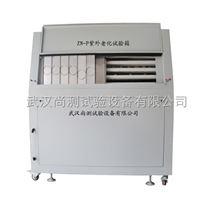 SC/ZN-P紫外老化试验机,紫外光老化试验机