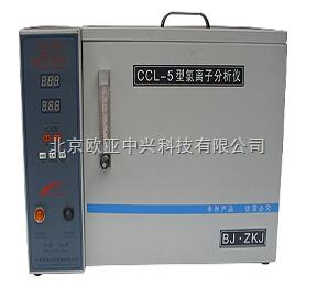 CCL-5型氯離子分析儀