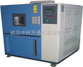 GDJW-100武汉高低温交变试验箱维修GDW-100小型高低工温试验机