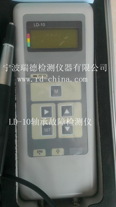 LD-10瑞德新款LD-10轴承故障检测仪 SPM(冲击脉冲检测) 厂家 现货 资料 价格 说明书