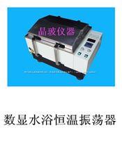 SHA-82A数显水浴恒温振荡器