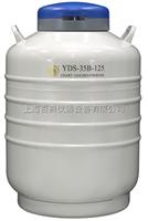 YDS-35B-125运输型液氮生物容器(2)