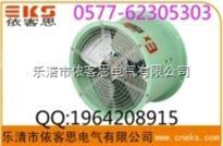 厂家低价直销: BT35-11-2.8,BT35-11-3.2,3.6系列防爆轴流风机