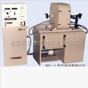 DRP-4A型導熱係數測定儀