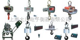 耐高温电子吊秤,1,2,3,5,10,15,20,30,50吨耐高温电子吊秤