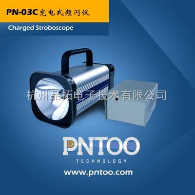 品拓PN-03C 充电式频闪仪价格