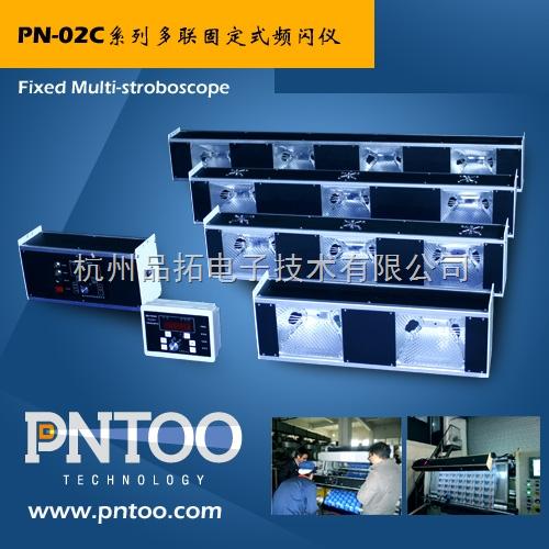 PNTOO广东印刷专用频闪仪
