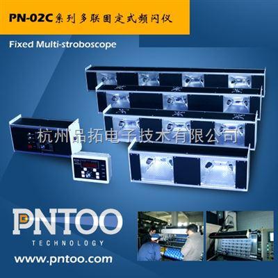 PN-H02CPNTOO广东印刷专用频闪仪