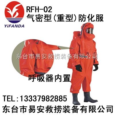RFH-02气密型重型防化服(全密封)
