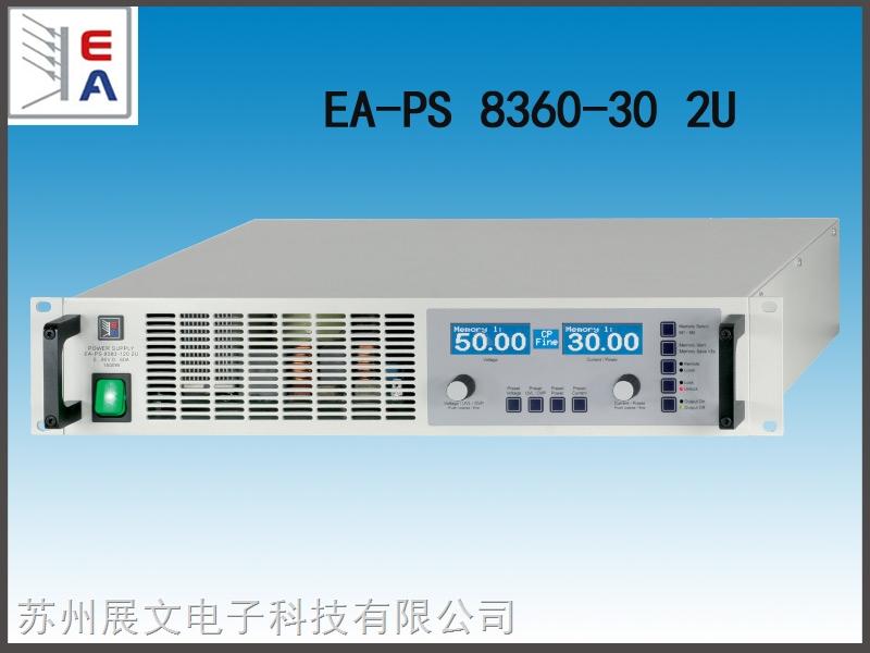 德国EA直流电源  EA-PS 8360-30 2U