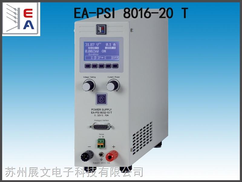 德国EA可编程直流电源 EA-PSI 8016-20 T