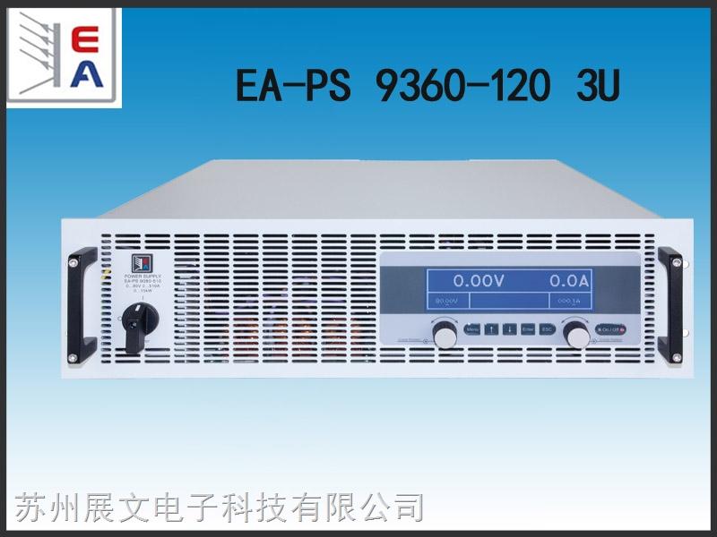 EA-PS 9360-120 3U  德国EA可编程直流电源