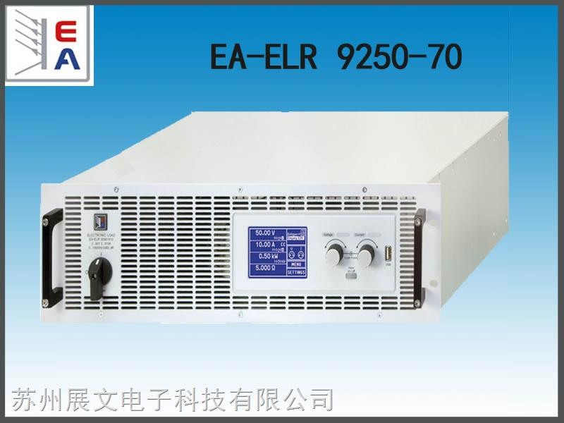 EA-ELR 9250-70  德国EA能量回馈式电子负载