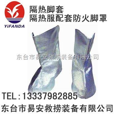 铝箔隔热脚套
