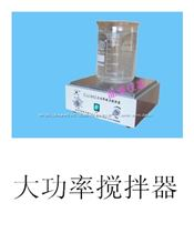 CJJ-843大功率搅拌器
