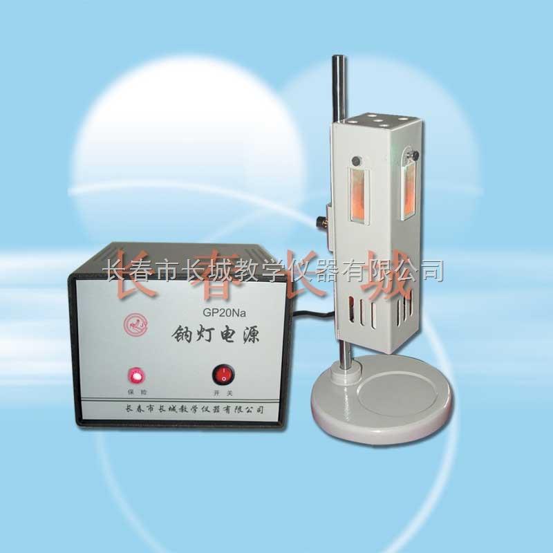 gp20na低压钠灯管