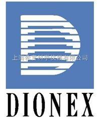 美国戴安配件耗材Dionex产品044066