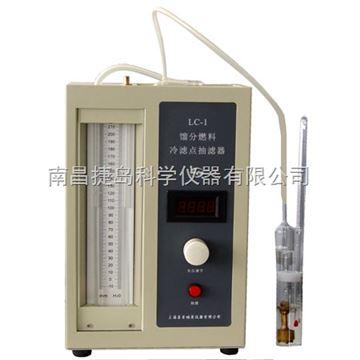 LC-1馏分燃料冷滤点抽滤器,上海昌吉LC-1馏分燃料冷滤点抽滤器