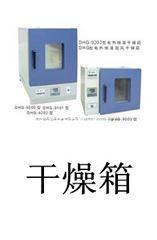 DHG-9203A立式鼓风干燥箱