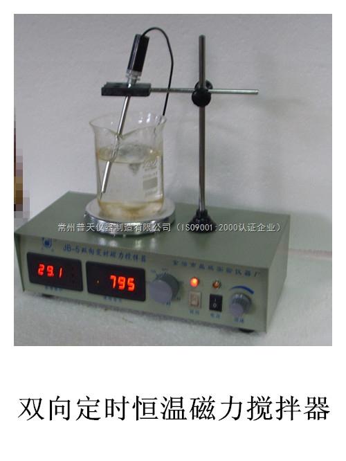 双向定时恒温磁力搅拌器