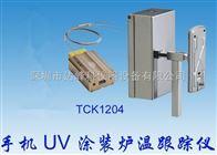 TCK1204手机UV炉温记录仪